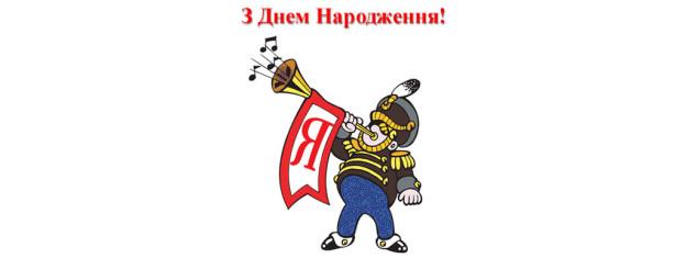 З днем народження, Яндекс!